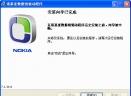 诺基亚DKU-2、CA-42 和 CA-53数据线驱动程序V7.1.34 中文安装版