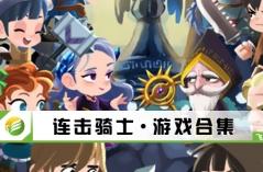 连击骑士·游戏合集