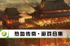 热血传奇·游戏合集