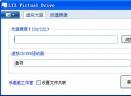 LZZ Virtual Drive(虚拟光驱)V2.50 单文件绿色版