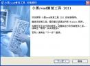 小黑read修复工具2011最新版