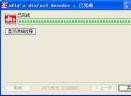 AC3/DTS解码器V2.0 中文版