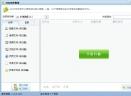 360文件恢复器V1.0.0.1012 独立版
