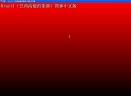 巴西高级渲染器(Brazil)V1.2.63 汉化简体中文版
