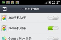 省电app