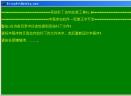 系统补丁自动安装工具V1.0 绿色版