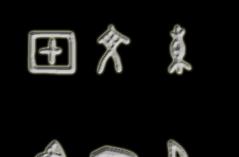 甲骨文字体