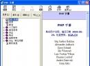 PHP中文指南(CHM)