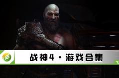 �鹕�4・游�蚝霞�