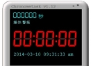 定时任务工具V1.12 免费中文版