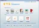 金印客V1.12 官方正式版