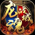 龙魂战域 V1.0.132 苹果版