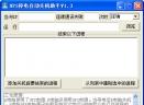 UPS停电自动关机助手V1.3 简体中文绿色免费版