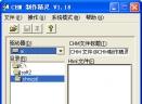 chm制作精灵V1.18 绿色版