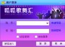 呱呱歌舞汇视频V1.0 官方安装版
