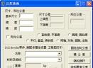 Tolerance机械公差查询工具V5.7 简体中文免费版
