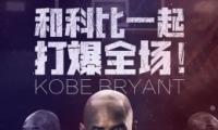 最强NBA手游5V5王朝模式详细介绍