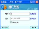 尚科推广专家V1.4.4.38
