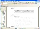 华为QuidView网管软件安装配置使用全套教程
