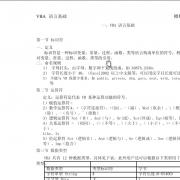 Excel-VBA教程 中文完全版