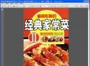 最具影响的经典家常菜Ⅱ扫描版 [PDF]