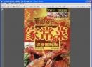 一看就会的家常菜详步图解版扫描版 [PDF]