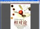 相对论扫描版 [PDF]