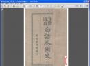 白话本国史扫描版 [PDF]