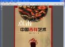 点击中国吉祥艺术扫描版 [PDF]