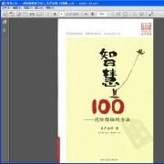 智慧100扫描版 [PDF]