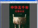 中华五千年纪事本末扫描版 [PDF]