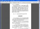 中国通史扫描版 [PDF]