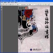 话里话外话吉祥扫描版 [PDF]