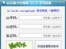 QQ花藤辅助V1.6 多功能绿色免费版