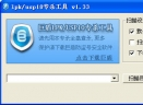 lpk/usp10专杀工具
