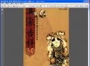 具像吉祥:图说中国传统吉祥文化扫描版 [PDF]