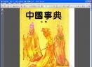 中国事典扫描版 [PDF]