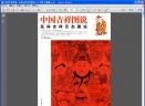 中国吉祥图说:民间吉祥百态图说扫描版 [PDF]