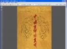 中国吉祥图集成扫描版 [PDF]