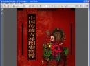 中国传统吉祥图案精粹扫描版 [PDF]
