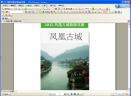 2013凤凰古城旅游攻略