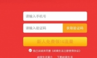 中国移动流量1G怎么领取 2017移动1G流量免费领取地址