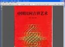 中国民间吉祥艺术扫描版 [PDF]