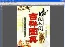 中国吉祥图典扫描版 [PDF]