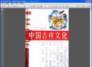 中国吉祥文化扫描版 [PDF]
