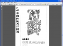 中国传统吉祥图典扫描版 [PDF]