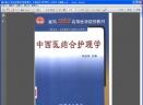 面向21世纪高等医学院校教材:中西医结合护理学扫描版 [PDF]