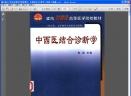 面向21世纪高等医学院校教材:中西医结合诊断学扫描版 [PDF]