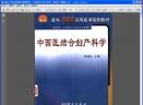 面向21世纪高等医学院校教材:中西医结合妇产科学扫描版 [PDF]