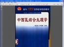 面向21世纪高等医学院校教材:中西医结合生理学扫描版 [PDF]